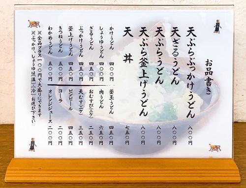 竹内製麵所のメニュー