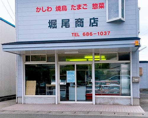 堀尾商店の店舗前