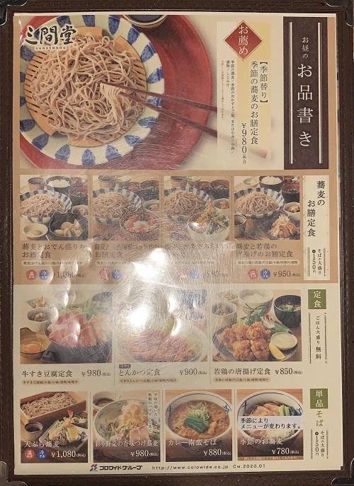 地酒とそば 京風おでん 三間堂 堺筋本町店のメニュー