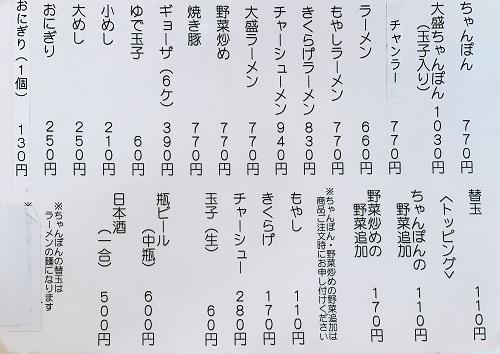 本場の味 長崎亭 福重本店のメニュー