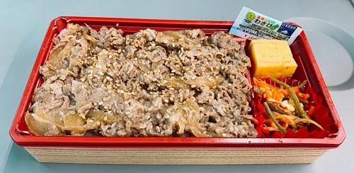 三好野本店さんの牛焼肉弁当