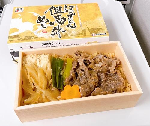 新神戸駅 淡路屋のほんまもん但馬牛めしの商品写真