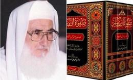 Na Ahiret preselio poznati sirijski učenjak Muhamed Ali el-Sâbûni, autor znamenitog tefsirskog djela Safvetu el-tefasir