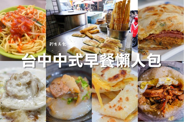 台中中式早餐懶人包 | 吃早餐很重要! 37家好吃的台中中式早點就在這裡!
