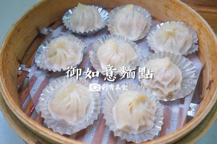 御如意麵點 | 大北京餐廳麵點主廚傳承第二代 牛肉捲餅 豆沙鍋餅 蔥花油餅現桿現煎 酸辣湯必點(菜單)