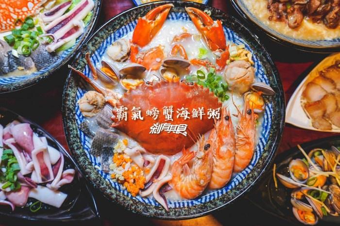 霸氣螃蟹海鮮粥漢口店   台中北區宵夜 隱藏版沙母粥 新分店一樣很霸氣啦! (下午5點開賣)