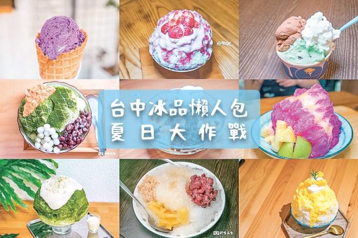 台中冰品懶人包 精選16間台中冰店 傳統冰品、日式刨冰、冰淇淋、雪花冰、創意冰品