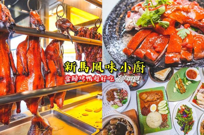 新馬風味小廚 | 台中南屯區美食 馬來西亞師傅坐陣 當歸烤鴨超好吃 叻沙麵 麥片鹹蛋蝦都是我的愛(菜單/好停車)