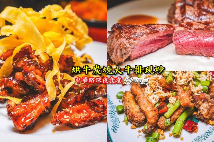烘牛炭燒大牛排現炒 | 中華路夜市美食 可以吃到牛排跟現炒的深夜食堂 推軟骨酥、煎豬肝、四季肥腸、番茄香蛋蛋