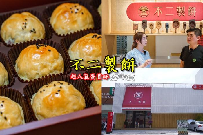 不二糕餅 (不二製餅) | 台中人氣蛋黃酥 「彰化不二坊」關係企業 蛋黃酥好吃排很大
