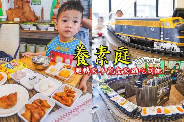 養素庭迴轉火車素食火鍋 | 台中素食吃到飽 9種湯頭 熟食點心、甜點水果、冰淇淋飲料通通吃到飽