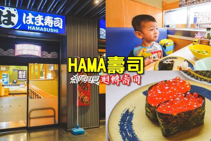 HAMA壽司   台中大里美食 日本三大平價迴轉壽司來台中 居然有炸魚皮 (已歇業)