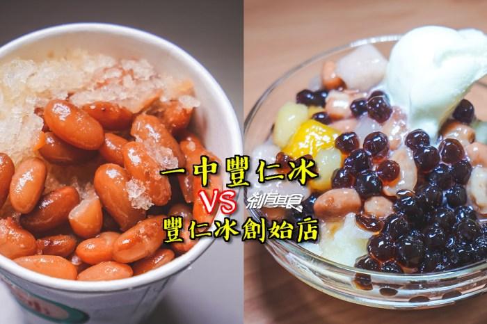 台中豐仁冰 | 一中豐仁冰 VS 豐仁冰創始店 超過60年老店大PK 你選哪一家?