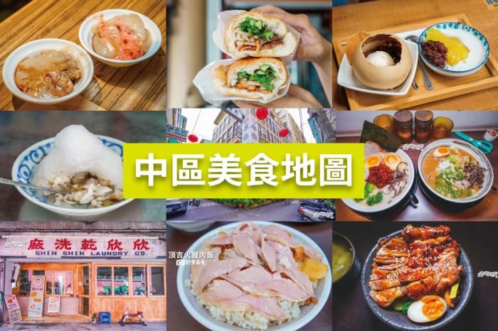 台中中區美食懶人包   中區散步美食逛街購物地圖,網羅超過30間中區美食,4個中區景點