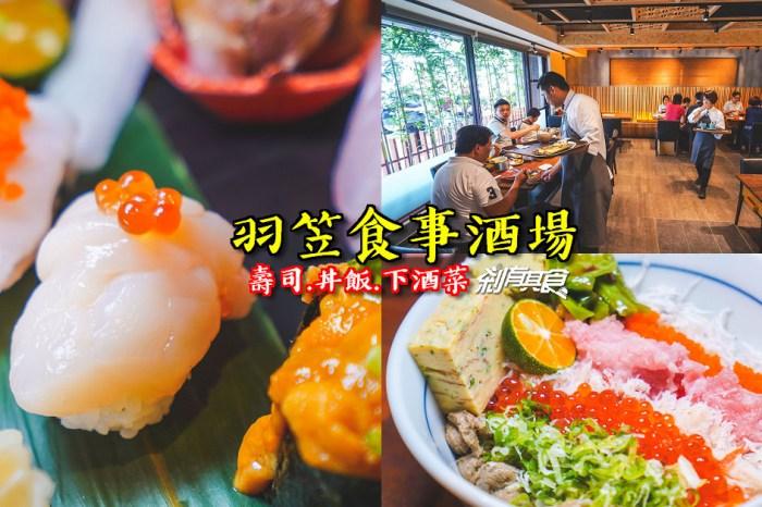羽笠食事酒場 | 台中東區美食 丼飯握壽司好吃 還有藏在酒櫃後面的會議空間 (菜單/宵夜到1點)