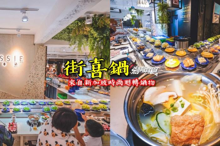 街喜鍋 | 台中迴轉火鍋 隱藏在一中巷弄裡的新加坡時尚迴轉鍋物 (已歇業)