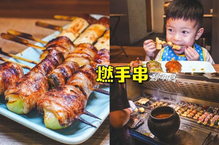 燃手串 | 嘉義美食 圓環附近的好吃串燒居酒屋 傳承九州久留米炭火串燒 (2021菜單)