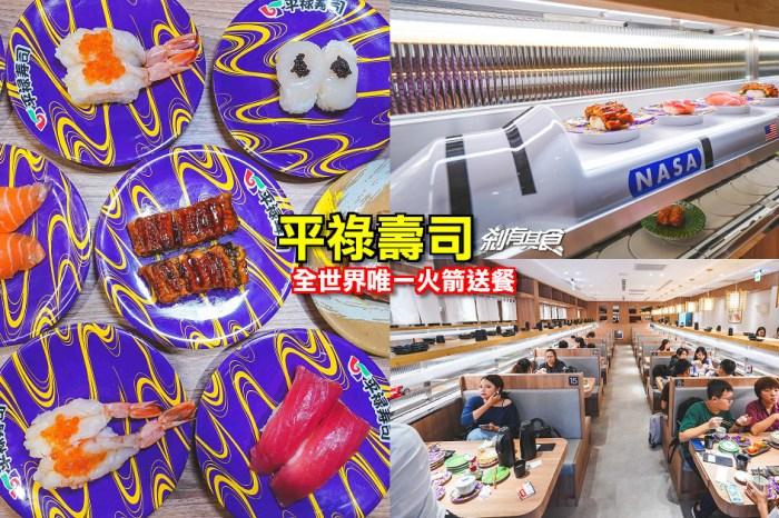 平祿壽司台中店   台中迴轉壽司 誠意滿滿的好吃壽司 全世界唯一的火箭送餐 (點餐攻略/菜單/影片)