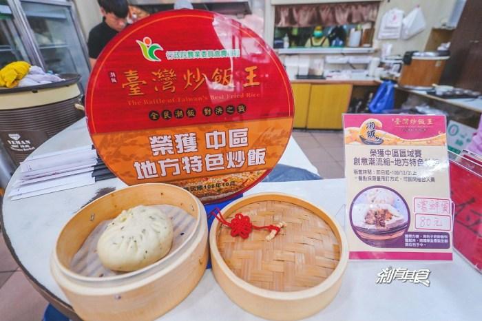 御饌臻品黎明店 | 台中南屯區美食 炒飯新吃法 包子裡竟然有三杯雞炒飯
