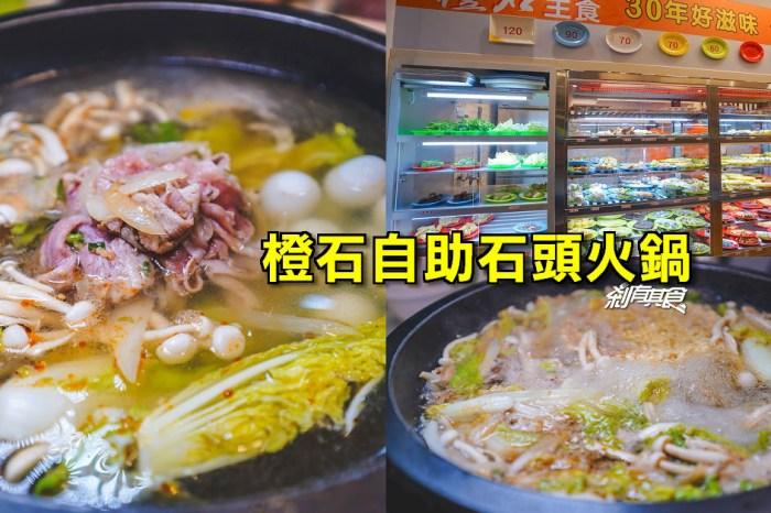 橙石自助石頭火鍋 | 台中北屯區美食 桌邊爆炒再倒高湯 自助取菜平價好吃