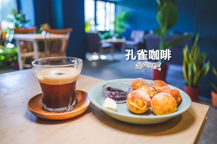 孔雀咖啡   台中中區美食 蜂蜜香檸咖啡與好吃的鬆餅球 (菜單/好停車)