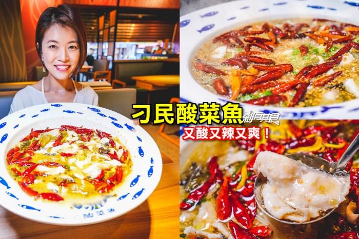 刁民酸菜魚 | 台中逢甲美食 那個鍋新品牌 酸菜魚又酸又辣又爽 (宵夜到2點)
