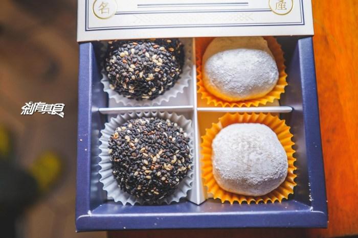 久味大姐手工麻糬 | 台中火車站美食 來自草屯的傳統台味點心變成台中文青伴手禮 綠川美食