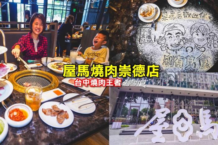 屋馬燒肉崇德店 | 台中北屯美食 台中燒肉王者 日本和牛雙人套餐 (停車場)