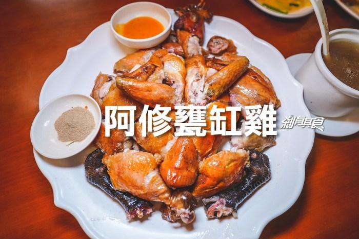 阿修甕缸雞 | 台中北屯區美食 龍眼木烤雞 皮脆多汁肉不柴 還有代客扒雞服務 (已歇業)