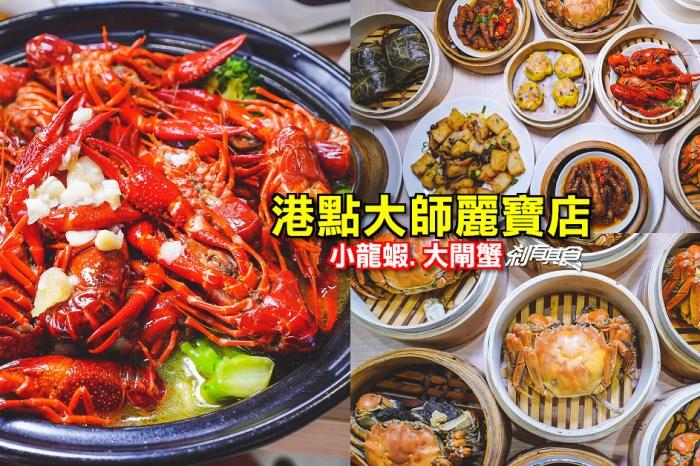 港點大師台中麗寶店 | 麗寶OUTLET二期美食 十三香小龍蝦、大閘蟹都好好吃啊 (菜單)