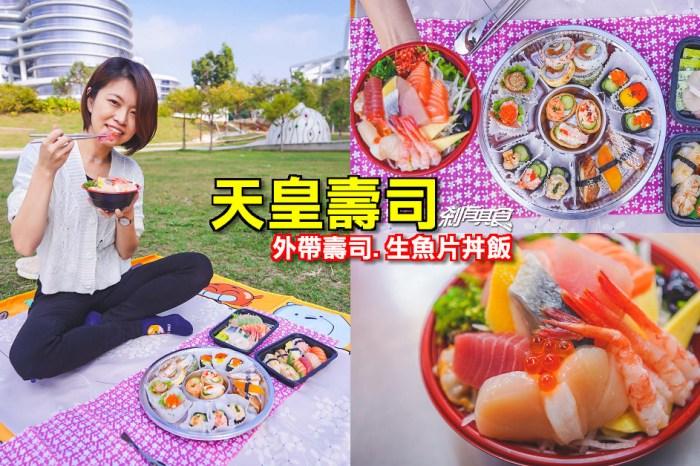 天皇壽司   台中大里美食 外帶壽司 生魚片丼飯 平價好吃 還有超熱賣的壽司拚盤