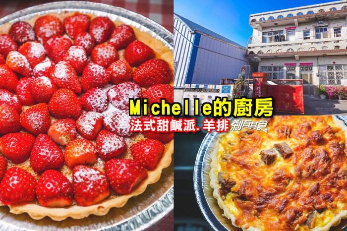 Michelle的廚房 | 后里美食 台中超隱藏版甜點 旅法25年歸國的 法式甜鹹派 芋頭派新上市