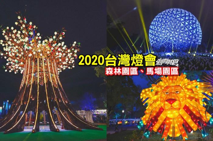 2020台灣燈會攻略   台中后里森林園區、馬場園區 主燈、活動時間、交通懶人包 (影片)
