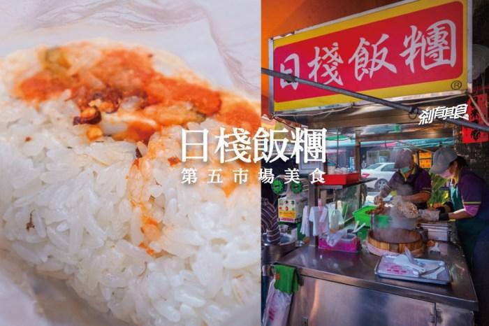 日棧飯糰 台中第五市場美食,超人氣40年老店飯糰,加了鹹蛋更涮嘴