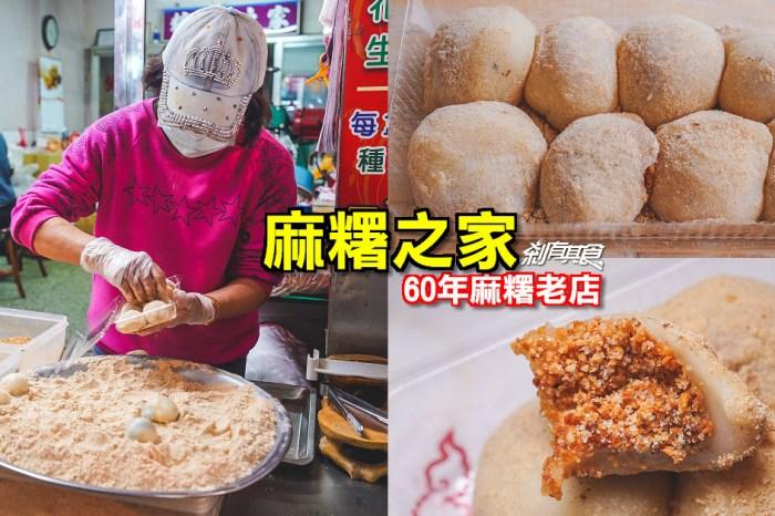 麻糬之家   台中第五市場美食 60年麻糬老店 花生、芝麻口味都好吃 想吃要早起早上10點就賣光