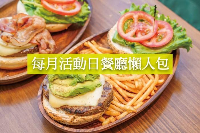 每月活動日餐廳懶人包|精選6間台中優惠日餐廳,每月10、11、21、29號都有優惠