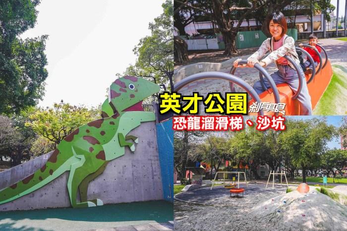英才公園 | 台中特色公園 恐龍磨石子溜滑梯 沙坑 還有水泥涵洞 台中親子景點
