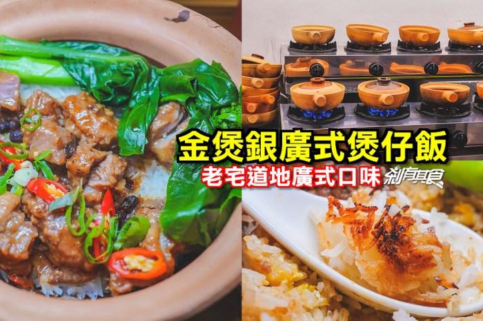 金煲銀廣式煲仔飯   台中西區美食 在老宅裡吃廣式煲仔飯 傳統砂鍋煲出厚厚鍋巴