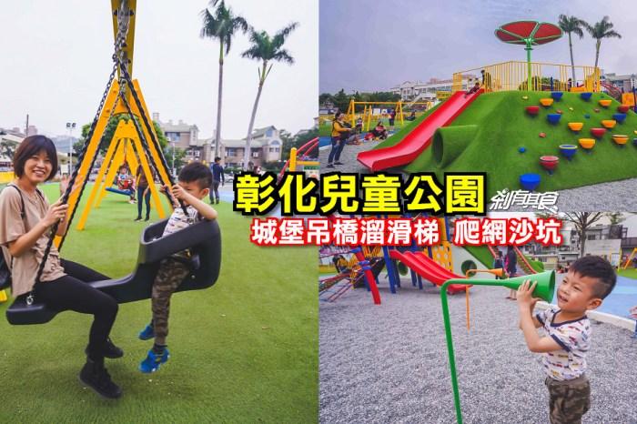 彰化兒童公園   彰化特色公園 城堡吊橋溜滑梯 鳥巢鞦韆 森林轉盤 爬網山丘 像遊樂園玩到不想回家