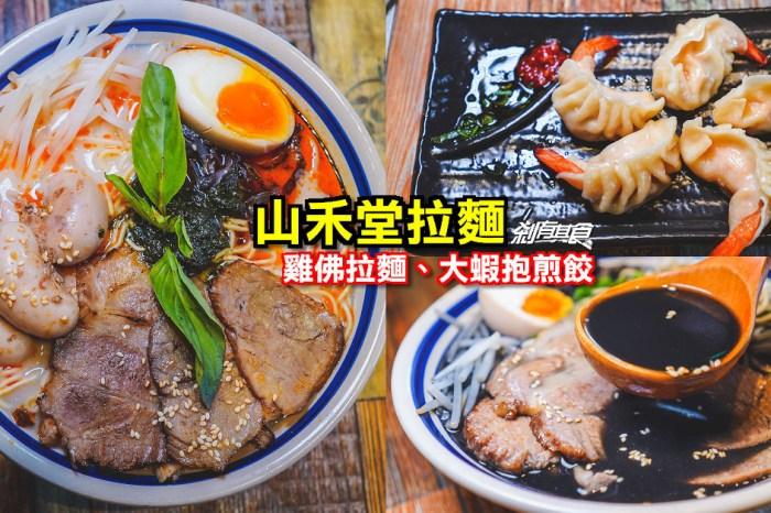 山禾堂拉麵 | 台中痛風拉麵 全台首創最狂「雞佛拉麵」 大蝦抱煎餃也好好吃