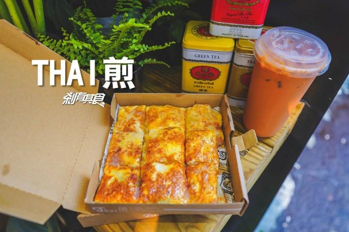 Thai煎 香蕉煎餅一中店   一中美食 不用飛泰國也能吃到正宗香蕉煎餅 加蛋更好吃!
