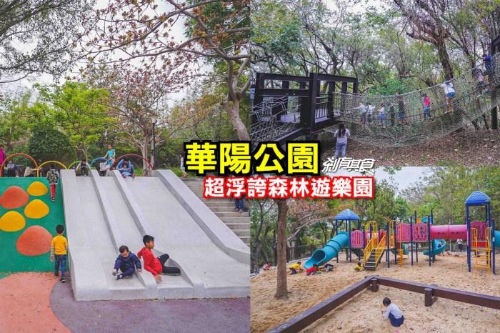 華陽公園 | 彰化特色公園 超浮誇森林遊樂園 大型繩索吊橋、磨石子滑梯、沙池、水管步道