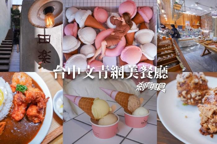 台中文青網美餐廳懶人包 | 精選22間台中文青網美餐廳,早午餐、義式冰淇淋、甜點店、日式、港式應有盡有