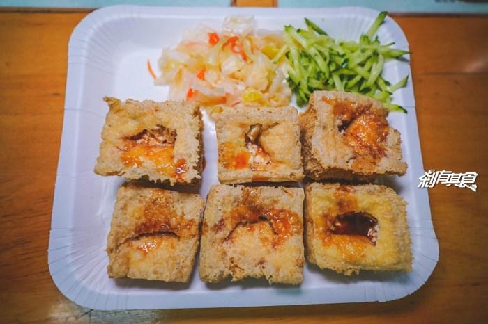 濃鄉臭豆腐 | 台中東區美食 鄉民激推的酥脆臭豆腐 有冬瓜茶喝到飽