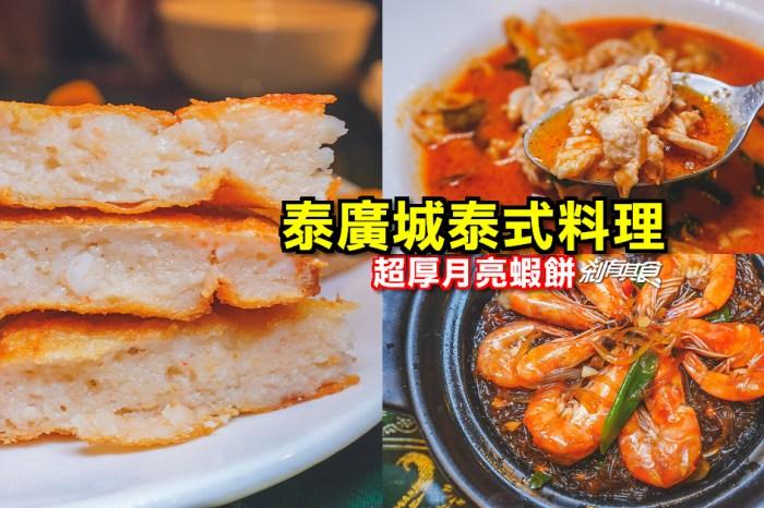 泰廣城泰式料理   台中西屯區美食 台中平價泰式料理 超厚月亮蝦餅 (菜單/好停車)