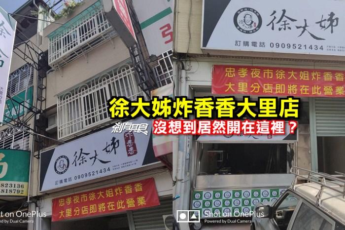 徐大姊炸香香大里店 | 忠孝夜市傳奇鹹酥雞 要開到大里啦!