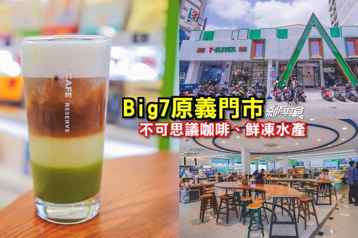 Big7原義門市 | 台中特色7-11 不可思議咖啡、博客來、安永鮮物冷凍水產、柏克金鮮釀啤酒機
