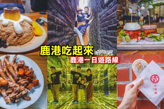 《鹿港吃起來》鹿港一日遊路線規劃 5個景點+5間美食 (影片)