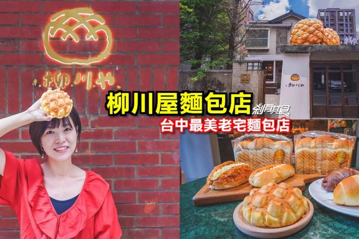 柳川や 柳川屋麵包店 | 台中西區美食 台中最美51年老宅麵包店 日賣1000顆的星野波蘿麵包