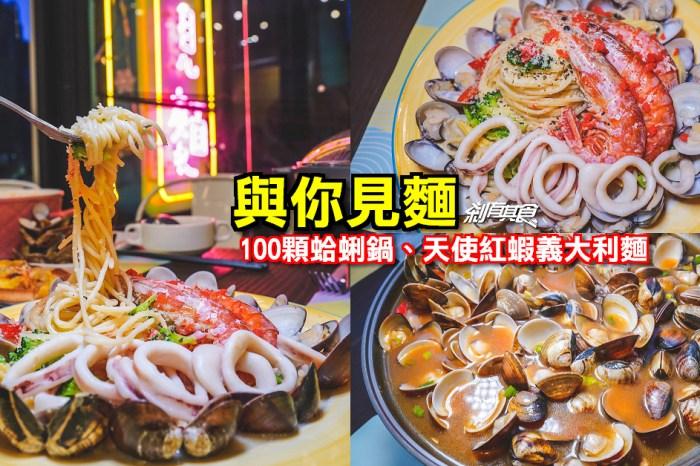 與你見麵 | 彰化美食 彩虹貨櫃屋餐廳 100顆蛤蜊雙饗宴 天使紅蝦義大利麵 (已歇業)